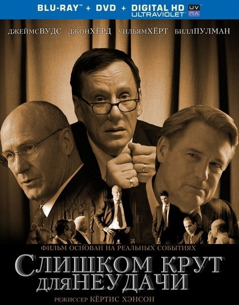 1458655141_slishkom.krut.dlya.neudachi