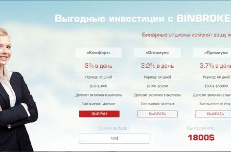 Binbrokers — зарабатывайте от 3% в день на инвестициях в бинарные опционы!
