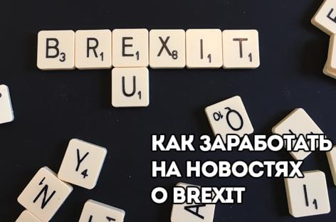 Как заработать на новостях о Brexit?