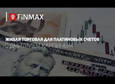 Вебинар от 19.08.2016 Finmax