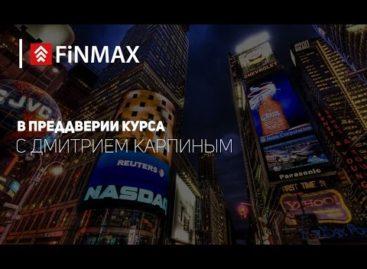 Вебинар от 11.08.2016 Finmax