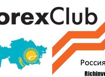 Форекс в Казахстане: особенности развития
