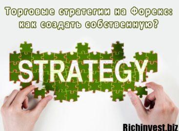 Как создать стратегию Форекс?