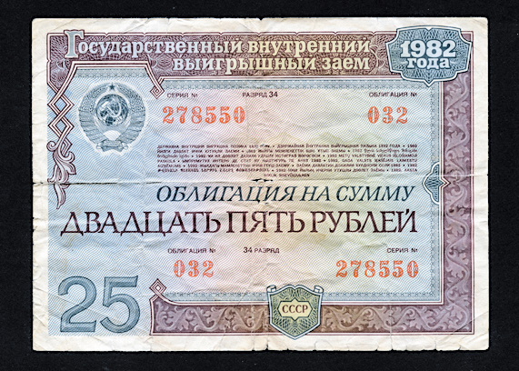 bill bills security securities stock exchange bond bonds borrowing loan ruble roubles soviet union ussr money currency till