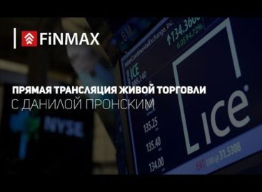 Вебинар от 15.09.2016 Finmax