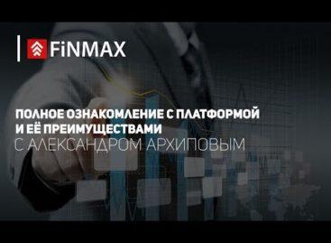 Вебинар от 28.09.2016 Finmax