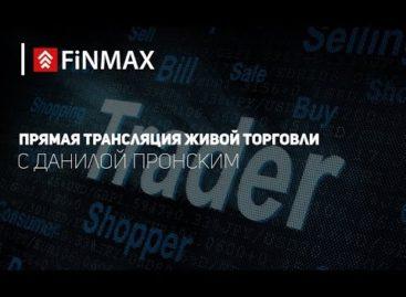 Вебинар от 08.09.2016 Finmax