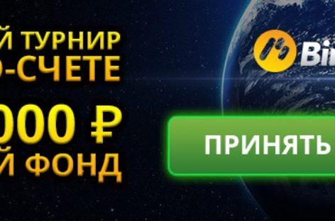 Максимум на демо-счете – МАГА ТУРНИР Binomo (призовой фонд — 1 000 000 рублей)