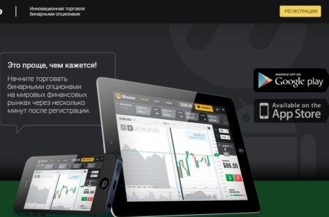 Бинарные опционы в Казахстане