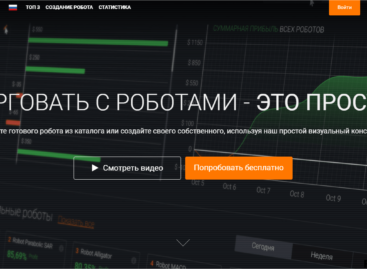 IQ Option запустили свой собственный конструктор роботов!