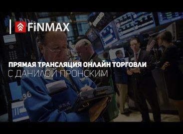 Вебинар от 06.10.2016 Finmax