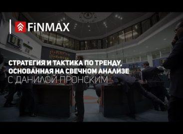 Вебинар от 29.09.2016 Finmax
