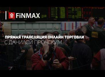 Вебинар от 13.10.2016 Finmax