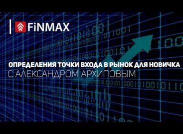 Вебинар от 19.10.2016 Finmax