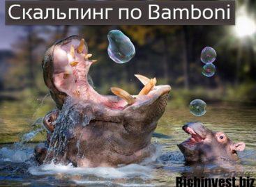 Скальпинг по Бамбони
