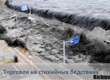 Зарабатывать много и сразу на стихийных бедствиях