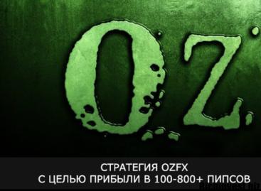 Система OzFx с целью прибыли 100-800+ пипсов