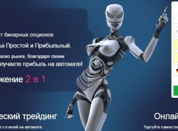 Автоматический бинарный робот — Binary Options Robot Abi