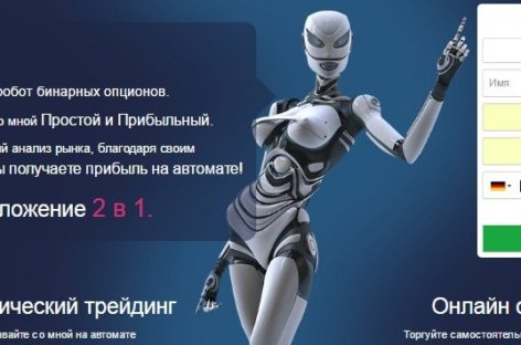 Автоматический бинарный робот – Binary Options Robot Abi
