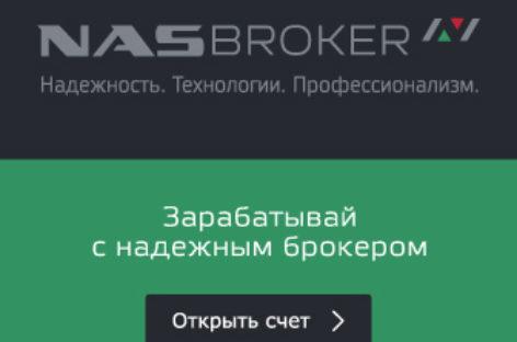 NAS Broker запустили акцию «50$ на реальный счет».