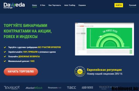 Daweda Exchange — первый брокер по бинарным опционам с фиксированной выплатой в 95%!