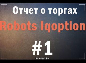 Отчет о торгах Robots Iq option #1