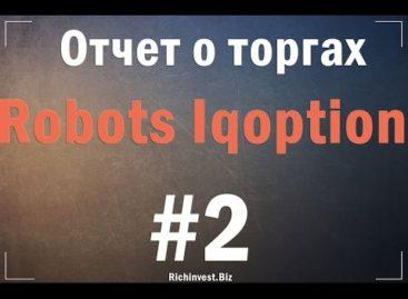 Отчет о торгах Robots Iq option #2