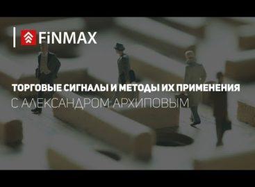 Вебинар от 23.11.2016 Finmax