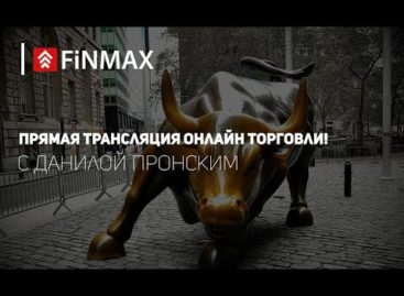 Вебинар от 26.11.2016 Finmax