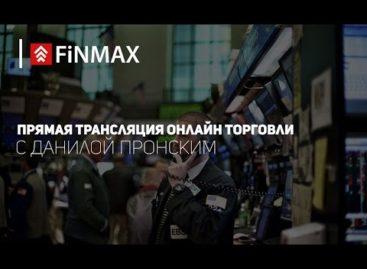 Вебинар от 27.10.2016 Finmax