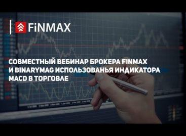 Вебинар от 31.10.2016 Finmax