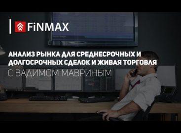 Вебинар от 01.11.2016 Finmax