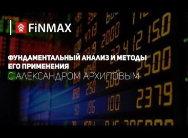 Вебинар от 02.11.2016 Finmax