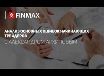 Вебинар от 16.11.2016 Finmax