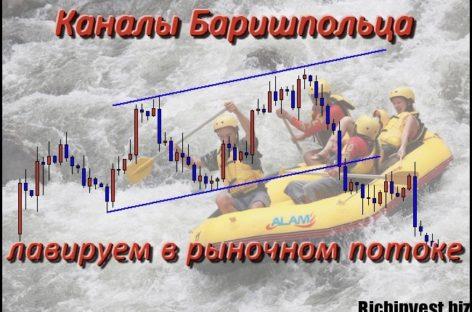 Каналы Баришпольца – лавируем в рыночном потоке