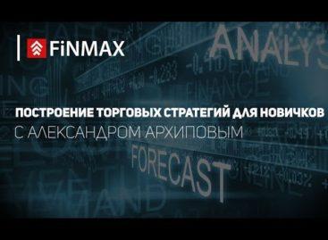 Вебинар от 01.12.2016 Finmax