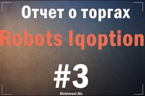 Отчет о торгах Robots Iq option #3
