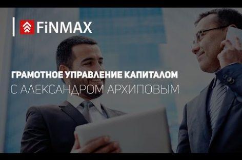 Вебинар от 07.12.2016 Finmax
