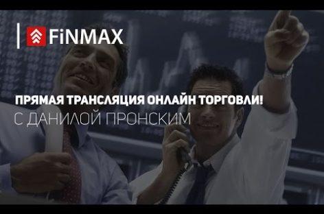 Вебинар от 30.11.2016 Finmax