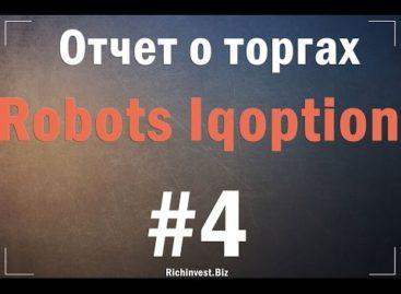 Отчет о торгах Robots Iq option #4