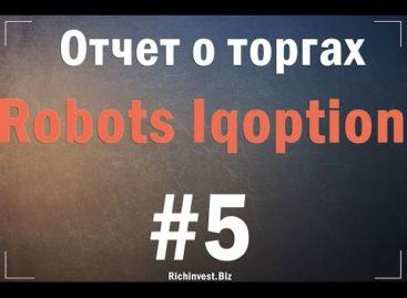 Отчет о торгах Robots Iq option #5