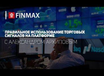 Вебинар от 21.12.2016 Finmax