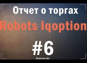 Отчет о торгах Robots Iq option #6