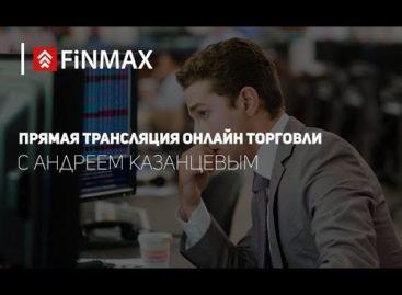 Вебинар от 29.12.2016 Finmax