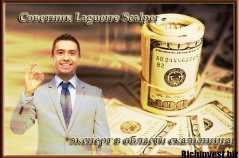 Laguerre scalper – советник по индикатору Лагерра