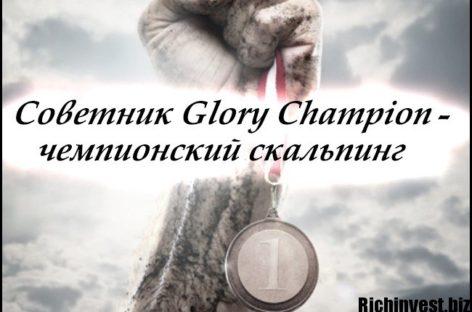 Glory Champion – торговый робот, который обеспечит чемпионский скальпинг