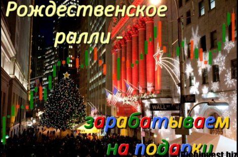 Рождественское ралли — зарабатываем на подарки