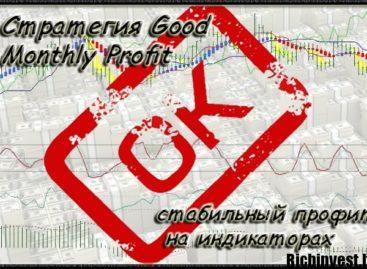 Стратегия Good Monthly Profit – стабильный профит на индикаторах