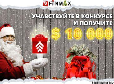 10 000$ реальными деньгами: новогодний конкурс от Finmax