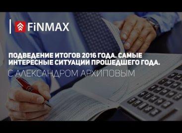 Вебинар от 30.12.2016 Finmax